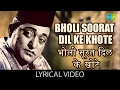 Gambar cover Bholi Surat Dil Ke Khote with lyrics  भोली सूरत दिल के खोते गाने के बोल  Albela  Geeta Bali, Bhagwan
