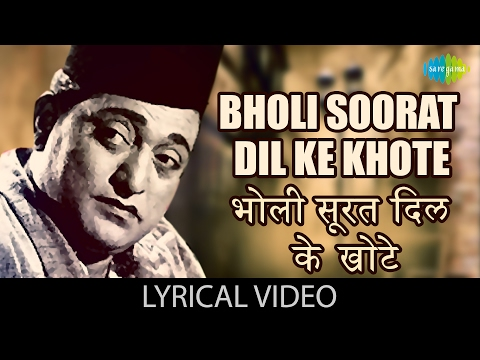 Bholi Surat Dil Ke Khote with lyrics |भोली सूरत दिल के खोते गाने के बोल |Albela| Geeta Bali, Bhagwan
