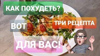 КАК Похудеть Три рецепта Полезной и Вкусной Еды для тех кто Худеет