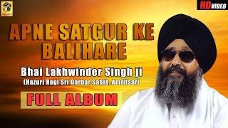 New Gurbani Album 2016 | Bhai Lakhwinder Singh | Hazoori Ragi | Shabad | Apne Satgur Kai Balihare