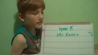 Иврит для начинающих. Алфавит (письменные буквы) Урок 5
