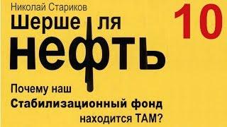 Н. СТАРИКОВ «ШЕРШЕ ЛЯ НЕФТЬ» - ГЛАВА 10