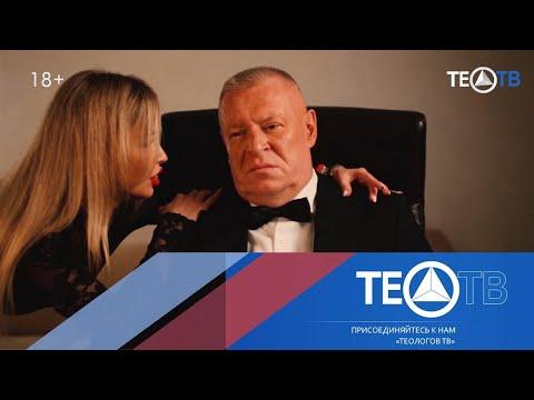 С Днем Рождения, Мастер Решений! / ТЕО-ТВ 2018 18+