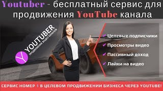 Youtuber - бесплатный сервис для продвижения YouTube канала и наращивания подписчиков. Новинка 2018