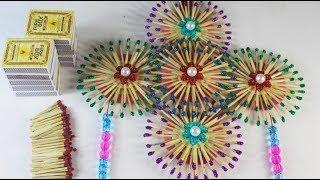 দিয়াশলাইয়ের কাঠি দিয়ে সুন্দর ঘর সজ্জা তৈরির কৌশল | Awesome Way To Reuse Matchsticks