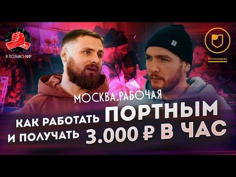 Москва Рабочая // Профориентация - портной // Как зарабатывать 3.000₽ в час
