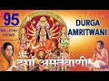 Durga Amritwani By Anuradha Paudwal I Song Juke Box mp3