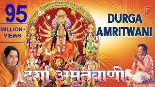 Repeat youtube video Durga Amritwani By Anuradha Paudwal I Audio Song Juke Box