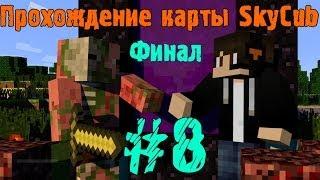 Прохождение карты SkyCub #8 ФИНАЛ