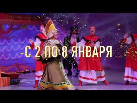 Новогоднее путешествие в страну сказок Пушкина_без лого