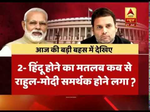 बड़ी बहस: 2019 का चुनाव हिंदू-हिंदू पर लड़ा जाएगा ? | ABP News Hindi