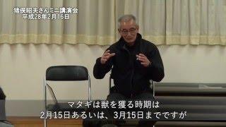 猪俣昭夫さんミニ講演会_字幕版