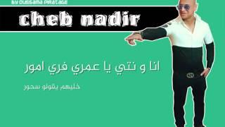 Cheb Nadir 2016 Te Amo Mé Amoré Parole Lyrics YouTube