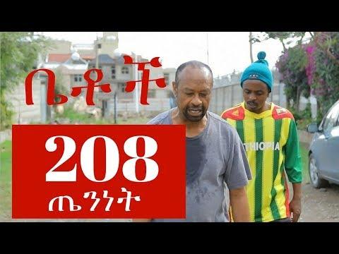 """""""ጤንነት""""  Betoch Comedy Ethiopian Series Drama Episode 208"""