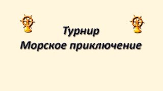 Русская Рыбалка 3.99 Турнир Морское приключение #1