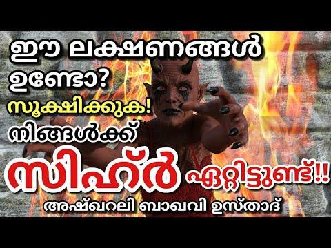 Symptoms of black magic (sihir) in malayalam