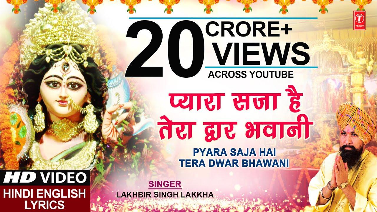 प्यारा सजा है तेरा द्वार भवानी I Pyara Saja Hai Tera Dwar Bhawani I LAKHBIR SINGH LAKKHA I Navratri