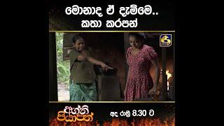 Agni Piyapath Episode 105 TRAILER|| අග්නි පියාපත්  ||  05th January 2021 Thumbnail