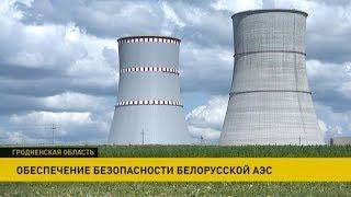 Обеспечение безопасности Белорусской АЭС