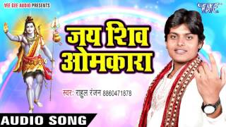 Jai Shiv Omkara - शिव आरती - Paawan Dham Prabhu Ka - Rahul Ranjan - New Shiv Aarti 2017