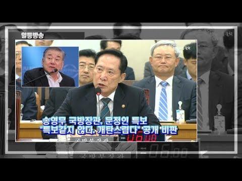 """[일등방송] 송영무 국방장관, 문정인 """"특보같지 않다. 개탄스럽다"""" 공개 비판"""