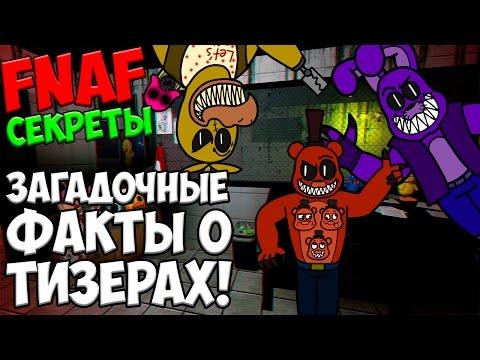 Скачать фнаф 4 на андроид! - YouTube