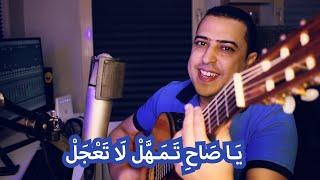 أغنية نشيد صحتنا سر سعادتنا ( يا صاح تمهل لا تعجل ) - الصف الثالث الابتدائي - ذاكرلي عربي