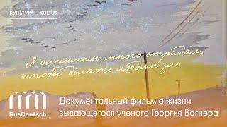 Документальный фильм о российском немце Георгии Вагнере | Dokumentarfilm über Georgij Wagner