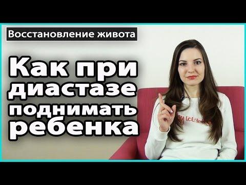 ⚠️ КАК ПОДНИМАТЬ РЕБЕНКА ПРИ ДИАСТАЗЕ | Техника подъема тяжестей при пупочной грыже 💜 LilyBoiko