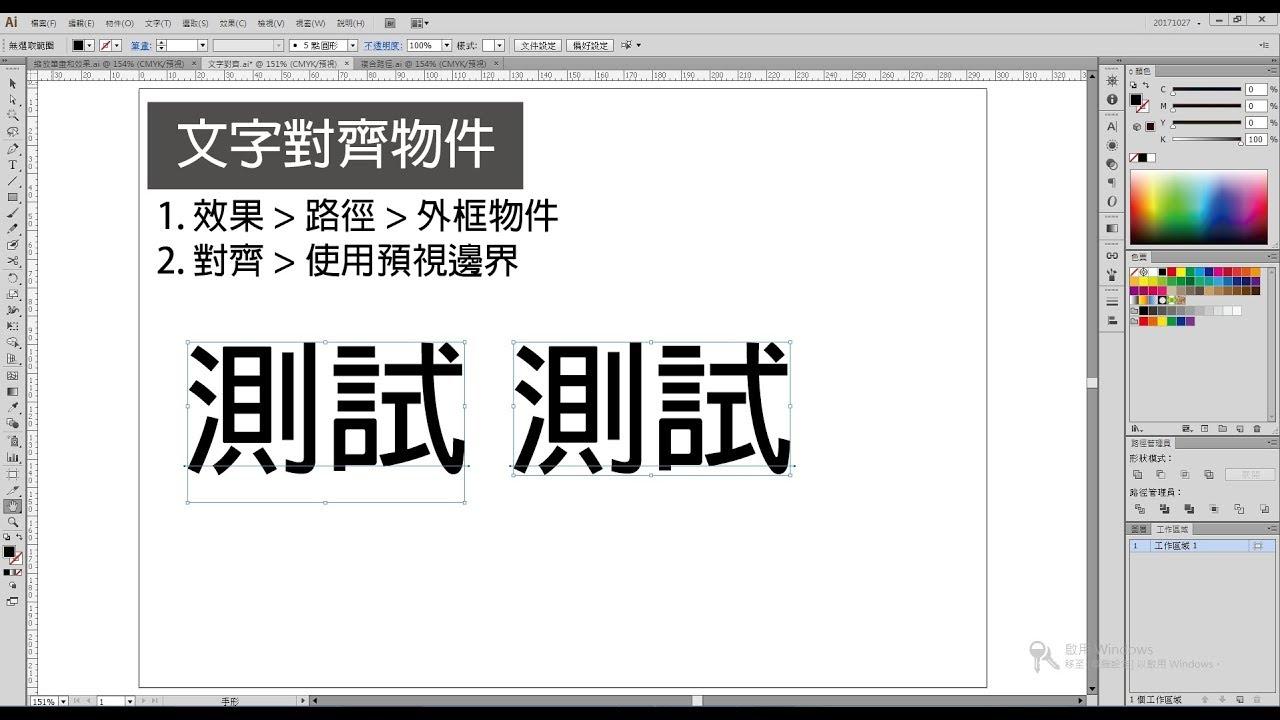 Illustrator教學 文字對齊 消除文字編輯外框 - YouTube