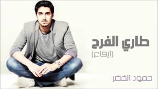 حمود الخضر - طاري الفرح (إيقاع) - (Humood AlKhudher Tari Elfarah (Eqaa