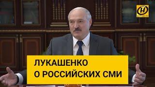 Лукашенко жестко о российских СМИ: Дают гадкую информацию! Зачем вы нас делаете дураками?