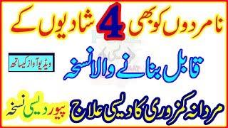Mardana taqat barhane ke liye akseer nuskha in urdu  namardi ka desi ilaj in urdu