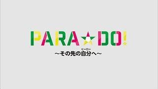 【公式】無限大∞/清貴・フジテレビ系列パラスポーツ応援ソング