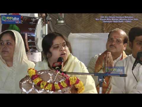 Poonam Didi new bhajan || koi Pichle Janam Ke Ache Karam Mujhe Baba Tera Pyar Mila || Bhajan Simran