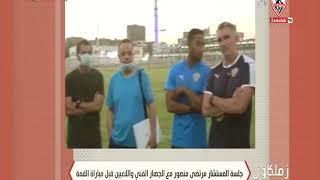 جلسة المستشار مرتضى منصور مع الجهاز الفني واللاعبين قبل مباراة القمة - زملكاوى