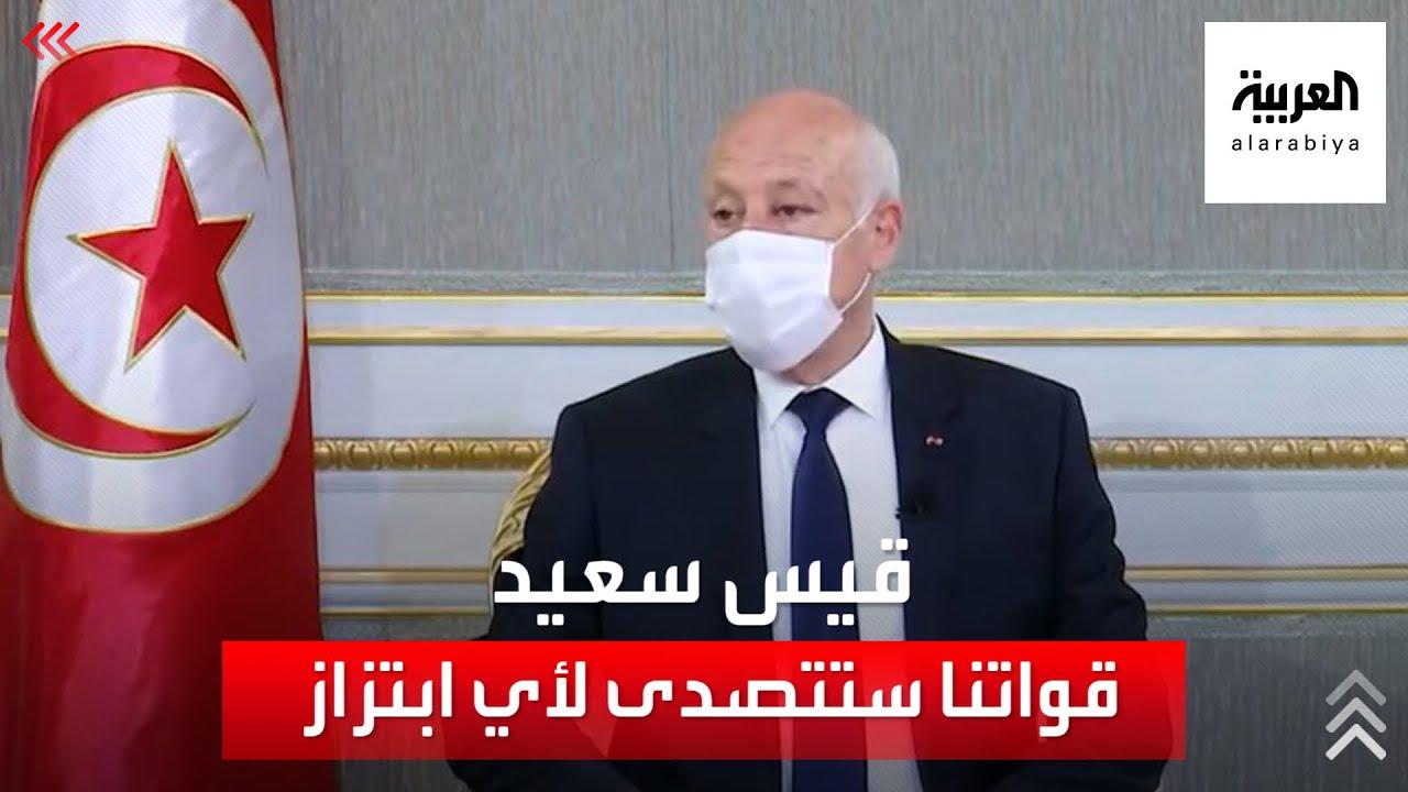 الرئيس التونسي: القوات الأمنية ستتصدى لأي ابتزاز من أي جهة