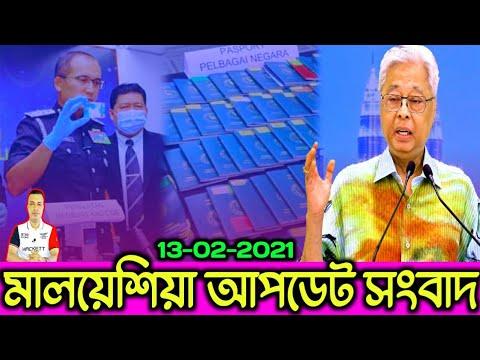 মালয়েশিয়া আপডেট সংবাদ।। Malaysia bangla news today।। probashi news।।bk media1।।