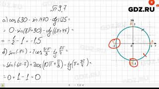 № 9.7- Алгебра 10-11 класс Мордкович