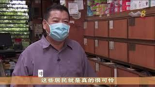 【冠状病毒19】阻断措施期间一些中药行不能营业 生意猛跌90%