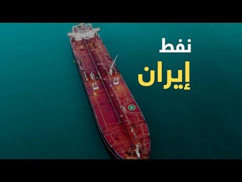 طوكيو وسول تستأنفان شراء نفط إيران  - نشر قبل 4 ساعة