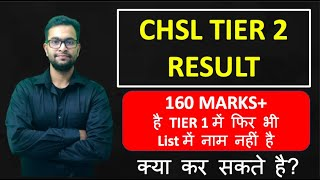 SSC CHSL 2018 Result| List में नाम नहीं है ?