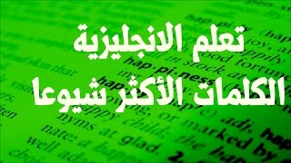 تعليم 3000 من الكلمات الانجليزية الاكثر استخداما في الحياة اليومية الدرس 03