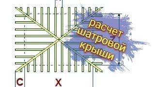 видео Как рассчитать площадь крыши дома