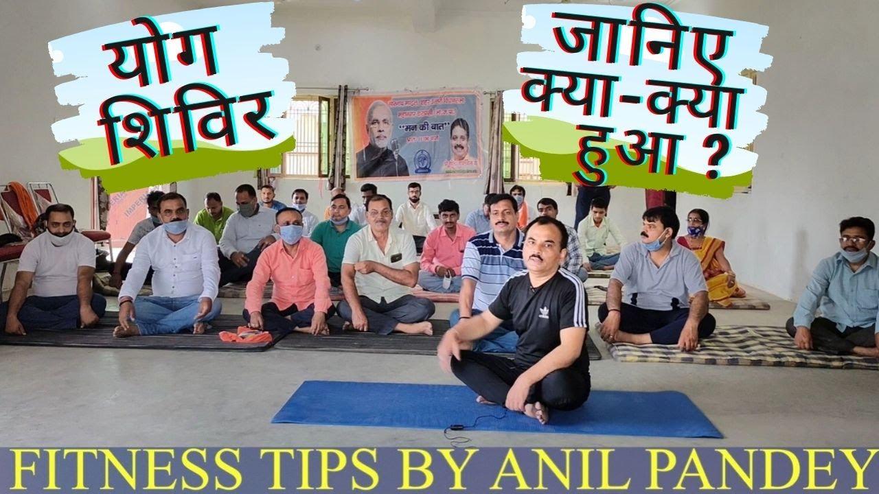YOGA CAMP | भाजपा सारनाथ मंडल वाराणसी  | योग शिविर 2020 | Yoga by Anil Kumar Pandey