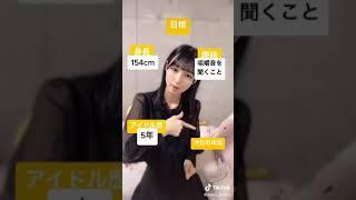 可愛い今村麻莉愛です #今村麻莉愛 #HKT48.