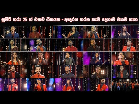 Me Minisath Gunaye - 25 Super Star Singers