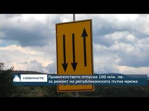 Правителството отпусна 100 млн. лв. за ремонт на републиканската пътна мрежа