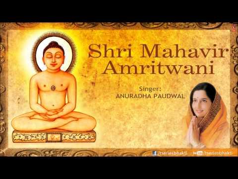 Mahavir Amritwani By Anuradha Paduwal I Full Audio Song Juke Box
