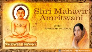 Mahavir Amritwani By Anuradha Paduwal I Full Audio Song Juke Box